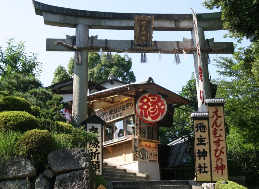 地主神社 京都