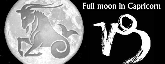 本日やぎ座の満月にチェックすべき事